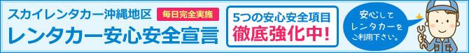 沖縄地区安心安全宣言