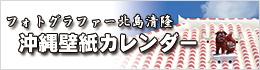 北島清隆壁紙カレンダー