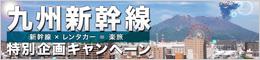 九州新幹線特別キャンペーン
