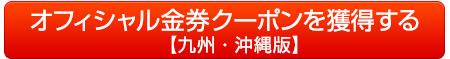 スカイレンタカーオフィシャル金券(九州・沖縄版)クーポンを獲得する
