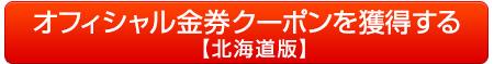 スカイレンタカーオフィシャル金券(北海道版)クーポンを獲得する