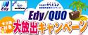 Edy・QUOカード大放出キャンペーン