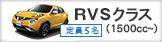 RVSクラス