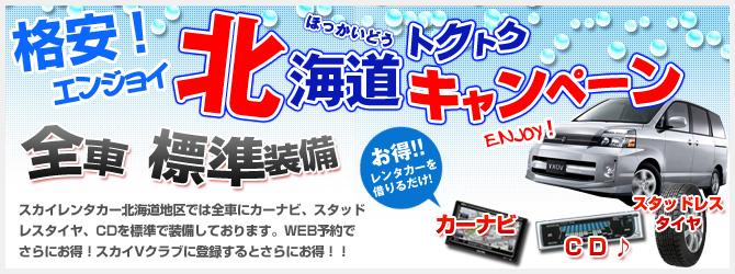 北海道トクトクキャンペーン
