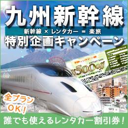 九州新幹線特別企画キャンペーン