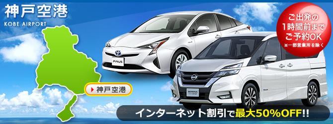 神戸スカイレンタカー