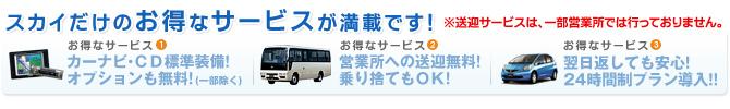 沖縄スカイレンタカーだけのお得なサービス