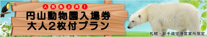 円山動物園入園券大人2枚付きプラン