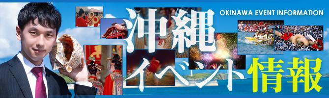 沖縄イベント情報