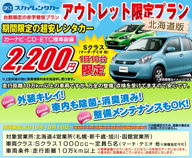北海道アウトレットレンタカー