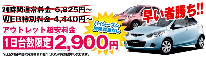 九州アウトレットレンタカー