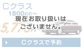 沖縄Cクラス