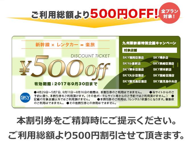 九州新幹線キャンペーン 新幹線×レンタカー