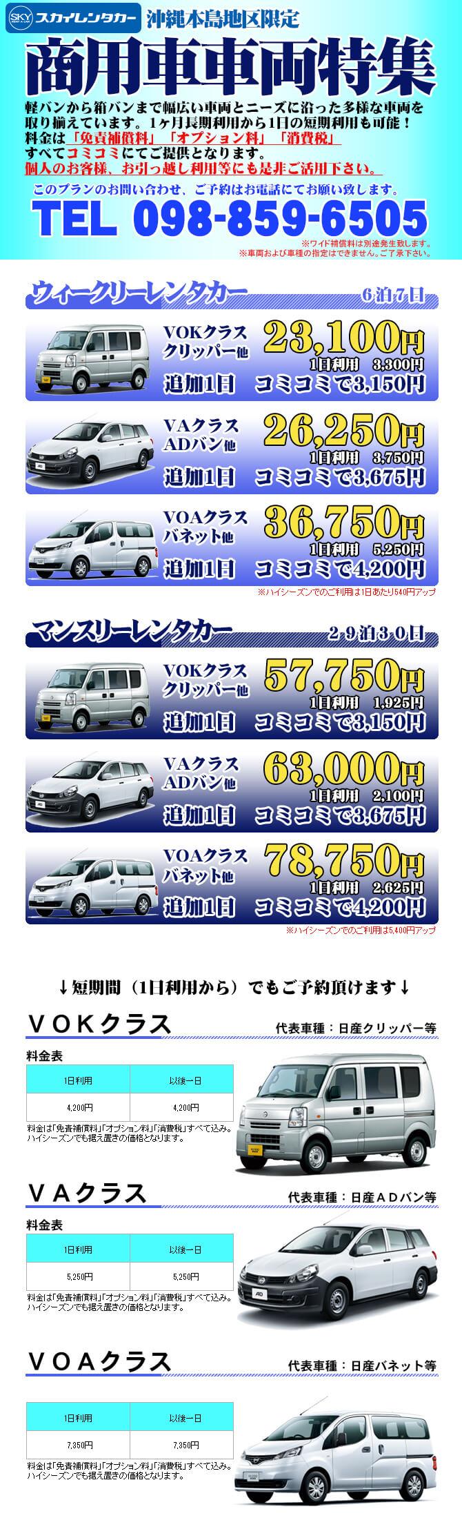 商用車車両特集