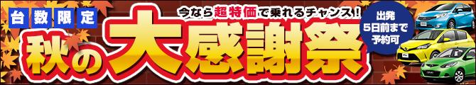 【北海道】【11月末までの超特価】秋の大感謝祭♪サンキュープラン!