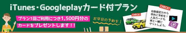 【九州地区】iTunesカード・Googleplayカード付プラン