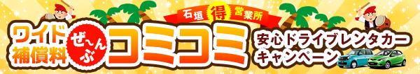 【石垣営業所限定】安心ドライブレンタカーキャンペーン