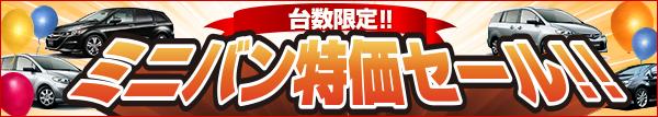 【北海道地区】台数限定ミニバン特価セ~ル♪
