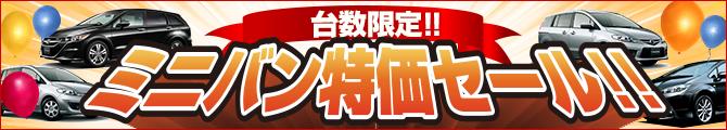 【北海道】【11月末までの超特価】台数限定ミニバン特価セ~ル♪