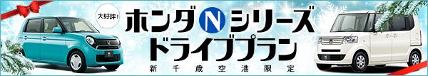 【新千歳空港】ホンダNシリーズDEドライブ♪