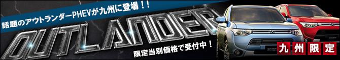 【九州地区】噂の最強ハイブリッド!アウトランダーPHEV指定導入キャンペーン