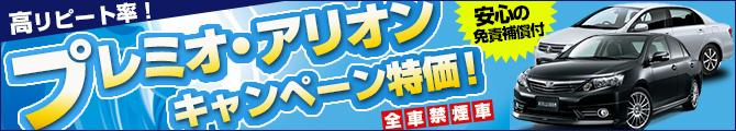 【新千歳空港限定】2014年車のプレミオ・アリオンDEキャンペーン特価!