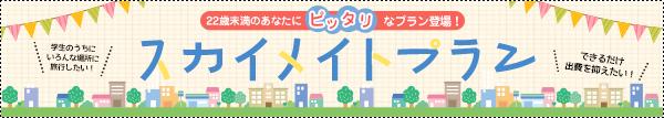 【九州地区】SKYメイトプラン