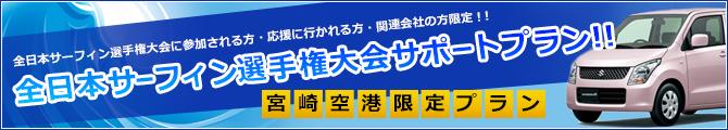 【宮崎空港営業所】全日本サーフィン選手権大会参加者サポートプラン