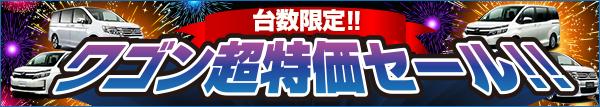 【北海道地区】台数限定ワゴン車特価セ~ル♪