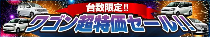 【北海道】【11月末までの超特価】台数限定ワゴン車特価セ~ル♪