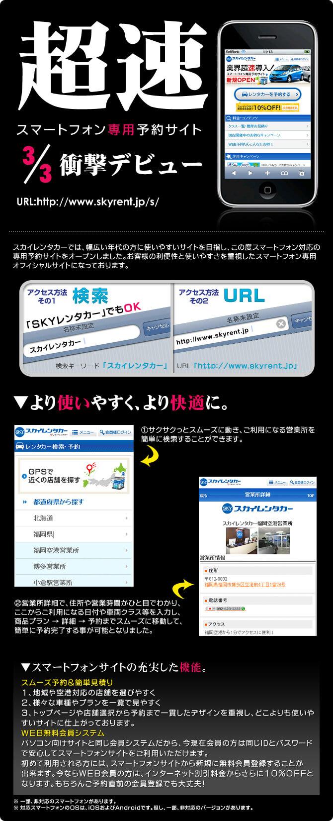 スマートフォン専用サイトOPEN