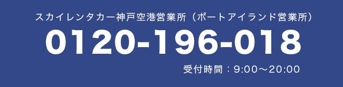 お問い合わせは神戸空港営業所まで