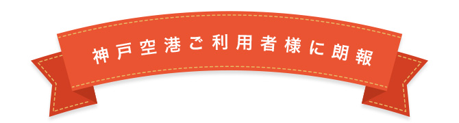 神戸空港でレンタカーをご利用なら格安のスカイレンタカー