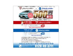 ANA搭乗券に記載の500円割引券