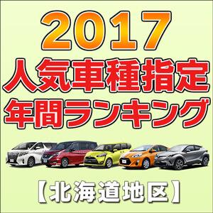 北海道地区別人気車種指定ランキング