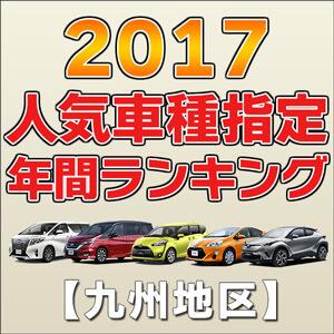 九州地区別人気車種指定ランキング