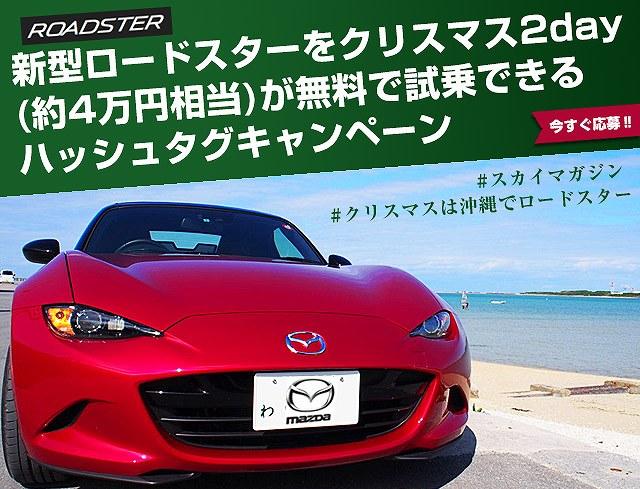 「新型ロードスター、クリスマス2day乗り放題!~特別な日にドラマチックな沖縄ドライブを~」#ハッシュタグキャンペーン