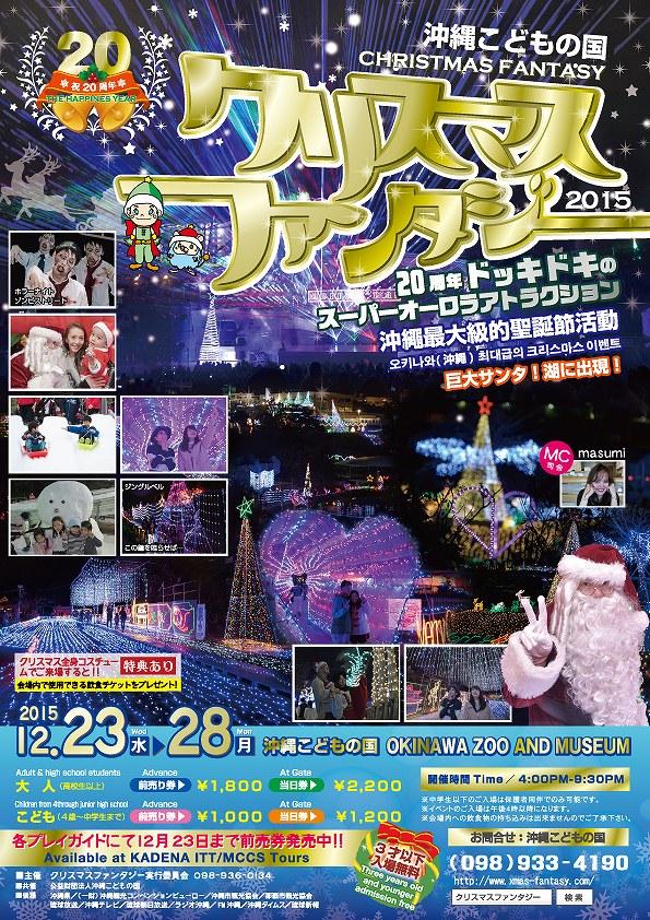 沖縄こどもの国で開催される光と雪のファンタジーイベント