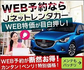 Jネットレンタカー北海道~名古屋~沖縄