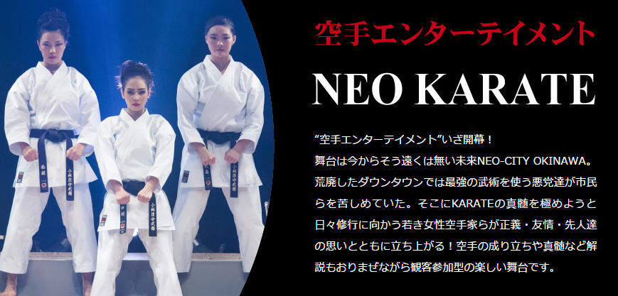 国立劇場おきなわで開催される独創的な舞台「NEO KARATE」