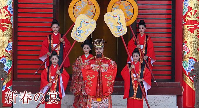 沖縄の元旦は、首里城で琉球王国時代の伝統儀式で迎える。