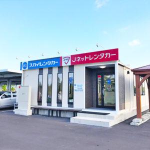 新千歳空港営業所