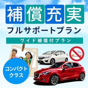 万が一の事故時も安心。補償充実!フルサポートワイド補償込みレンタカープラン
