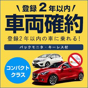 【禁煙車】新車登録2年以内レンタカー車両指定!バックモニタ・キーレス機能付レンタカーで楽々ドライブ♪