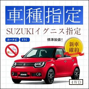 【北海道】suzuki 新型イグニス 新規レンタカー導入!