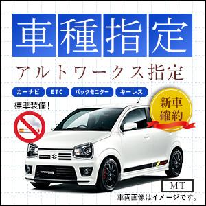 【那覇空港営業所】新型アルトワークス車種指定レンタカープラン