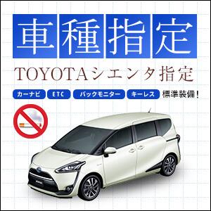 トヨタ新型シエンタ 車種指定プラン