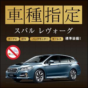 九州の人気レンタカー車種指定!SUBARUレヴォーグ・ランエボ・アウトランダー・他多数!