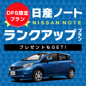 【DFS営業所】日産ノートランクアップレンタカープラン ガソリン500円券&クリアファイル付き