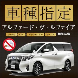 【福岡空港】TOYOTAヴェルファイア・アルファード車種指定プラン